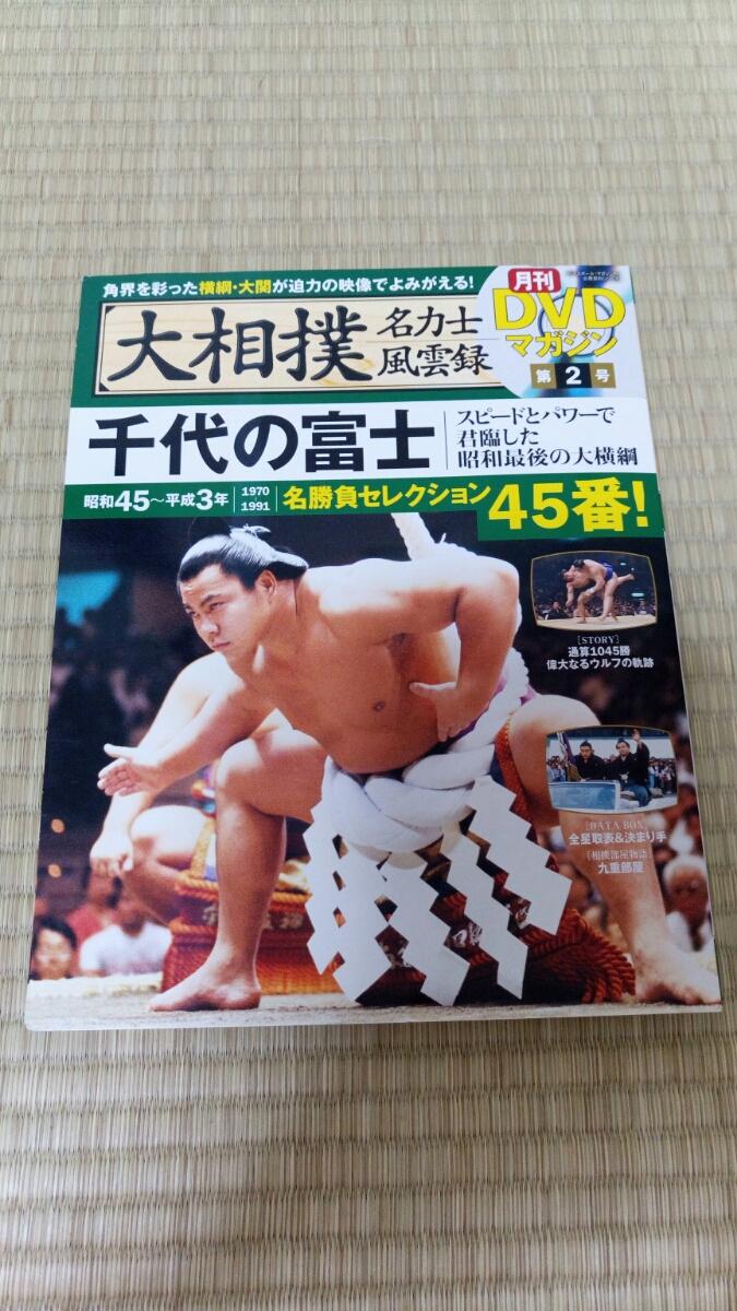 大相撲 月刊DVDマガジン 千代の富士 DVD 名力士 グッズの画像