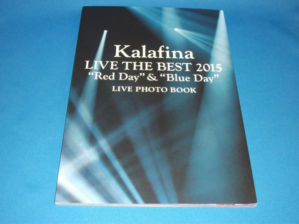 Kalafina LIVE THE BEST 2015 Red Day & Blue Day LIVE PHOTO BOOK 写真集