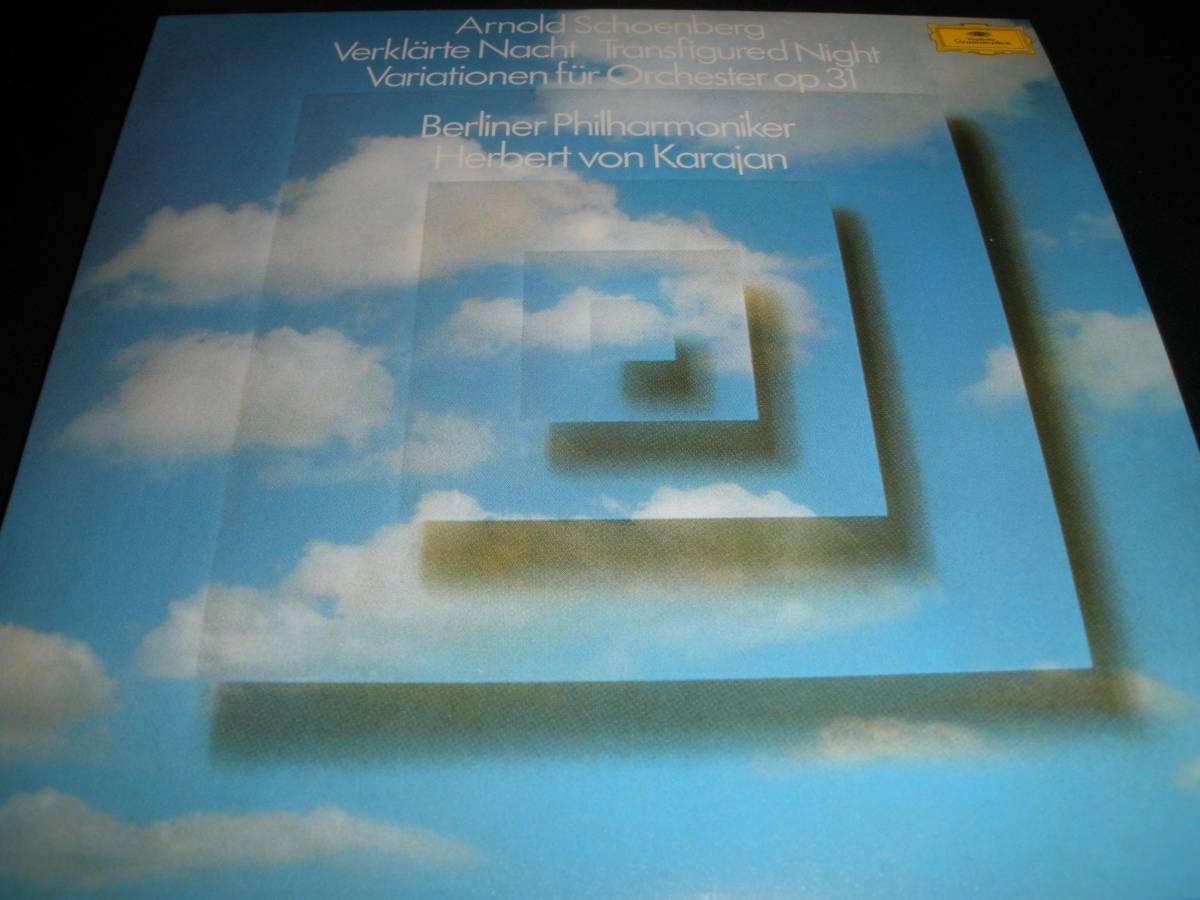 シェーンベルク 浄夜 op.4 管弦楽のための変奏曲 op.31 カラヤン ベルリン・フィル 新ウィーン学派 弦楽合奏版 70s_美品。紙ジャケットCD