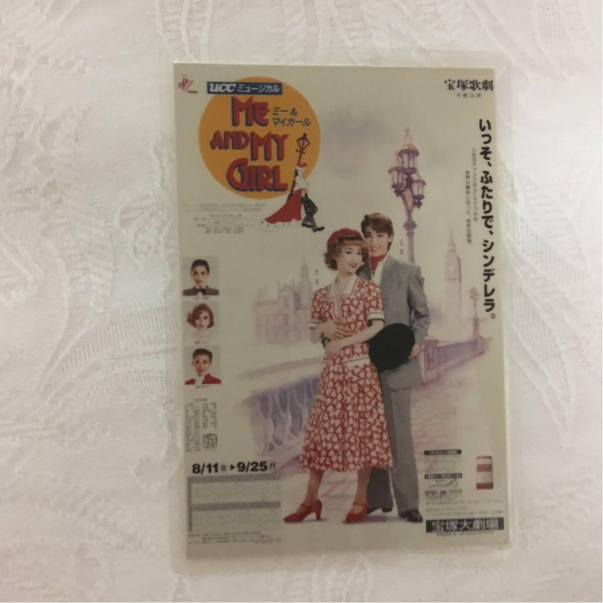 宝塚月組 ME AND MY GIRL コレクションカード 天海祐希さん