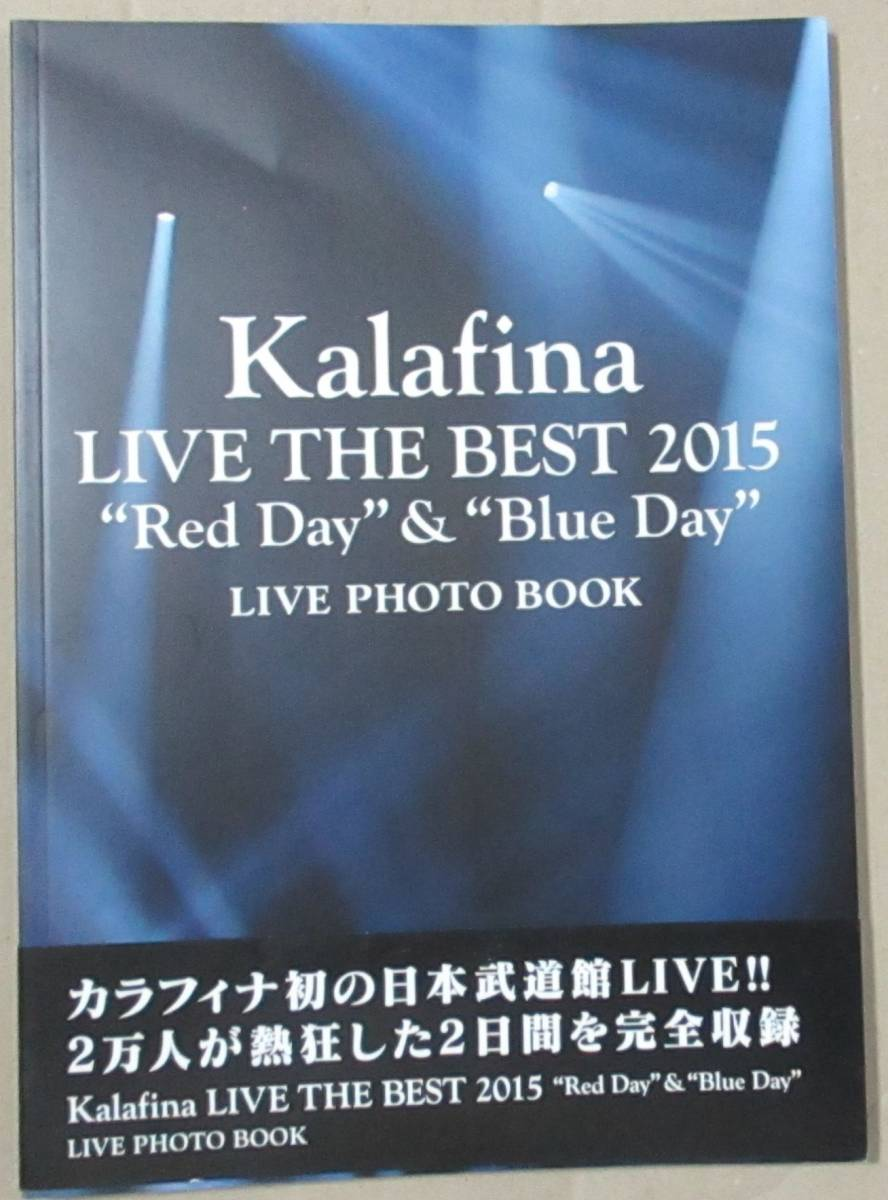 Kalafina - LIVE THE BEST 2015 - Red Day & Blue Day LIVE PHOTO BOOK / カラフィナ 写真集