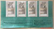 近鉄株主優待 近畿日本鉄道線 沿線招待乗車券 4枚 (2017年12月末迄)