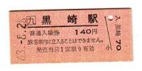 ★ 黒崎駅 140円券 JR地紋 赤券