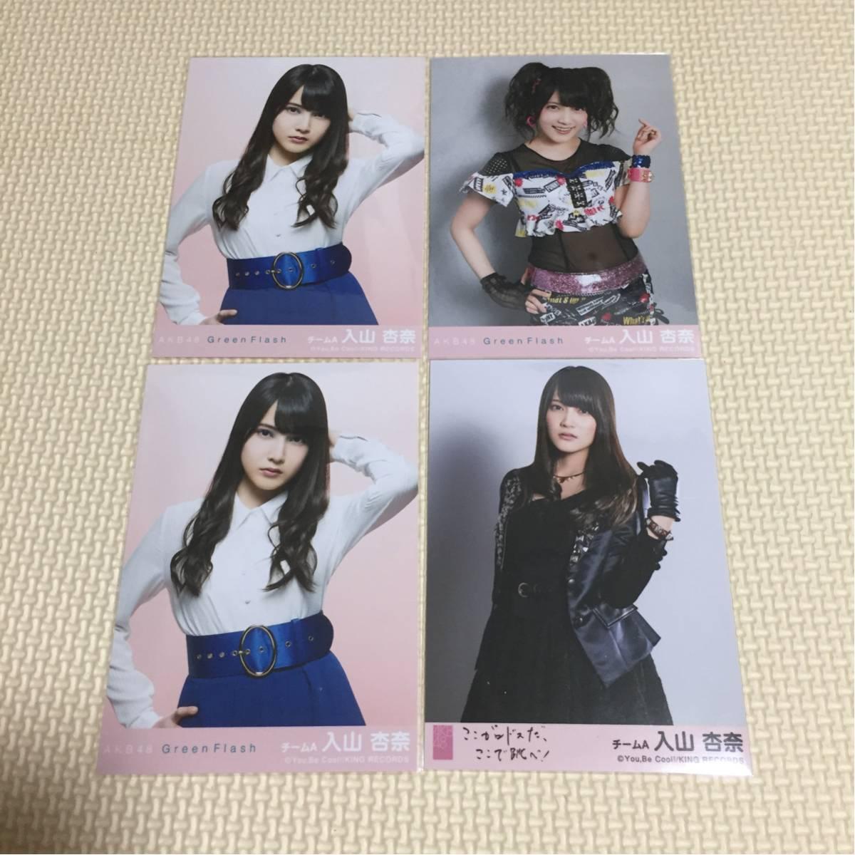 AKB48 入山杏奈 写真4枚まとめ グリーンフラッシュ劇場盤 ここがロドスだ、ここで跳べ!劇場盤
