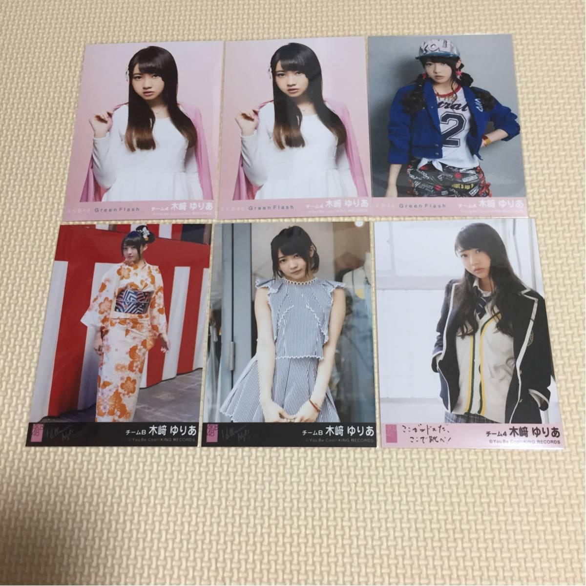 AKB48 木崎ゆりあ 写真6枚まとめ グリーンフラッシュ劇場盤 ハロウィンナイト劇場盤 ここがロドスだ、ここで跳べ!劇場盤
