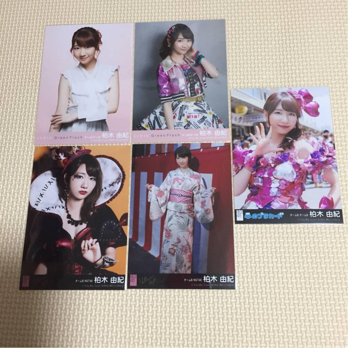AKB48 NGT48 柏木由紀 写真5枚まとめ グリーンフラッシュ劇場盤 ハロウィンナイト劇場盤 心のプラカード劇場盤