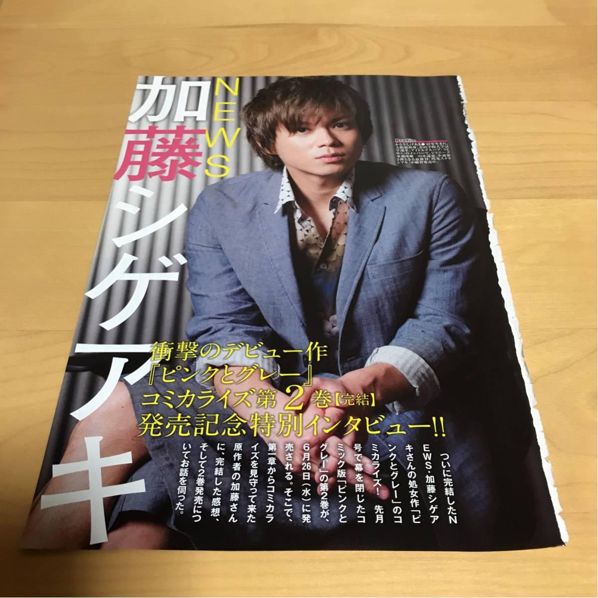 NEWS 加藤シゲアキ 切り抜き 3ページ 月刊あすか 2013年8月号 送料164円