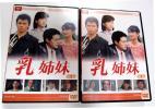 大映テレビ ドラマシリーズ 乳姉妹 DVD-BOX 前編・後編セット   13,000円