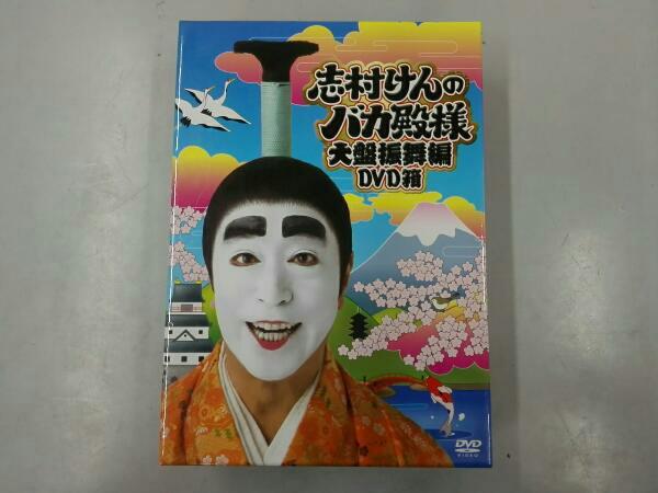 志村けんのバカ殿様 大盤振舞編DVD箱 グッズの画像