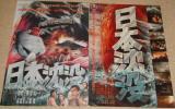 古い映画ポスター(2枚組) 「日本沈没」 小林桂樹 藤岡弘