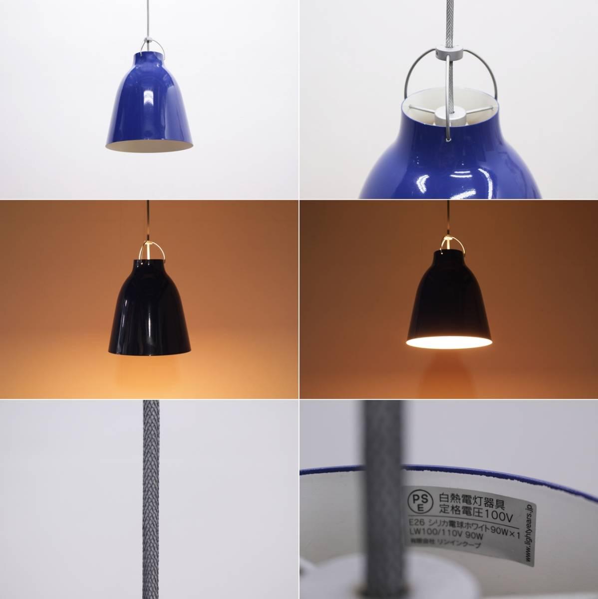 ◆北欧 デンマーク LIGHTYEARS カラヴァジオ ペンダントライト ランプ 照明 モダン2◆_画像2