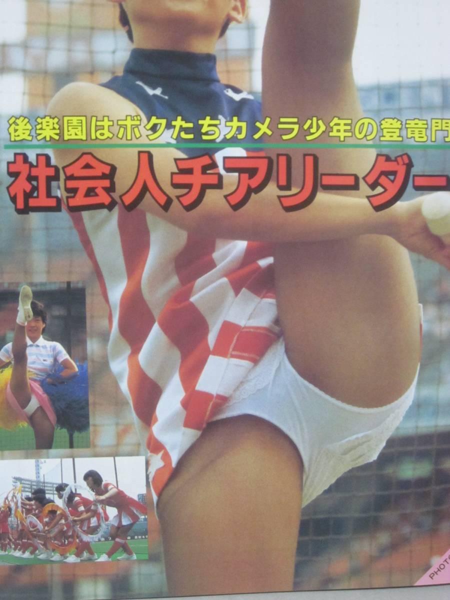 セクシーUP! 1983年10月 社会人チアリーダー 甲子園地区予選 アイドル水泳大会 チアガール パンチラ_画像3