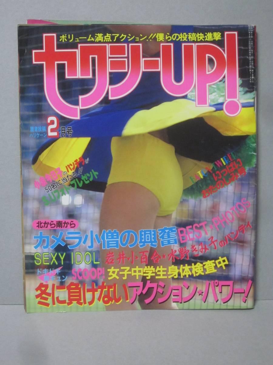 セクシーUP! 1984年2月 アイドル バトン 後楽園チアガール パンチラ
