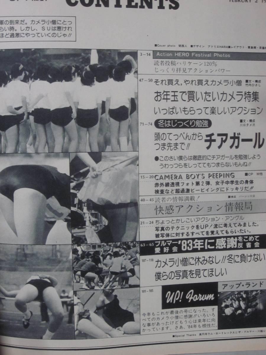 セクシーUP! 1984年2月 アイドル バトン 後楽園チアガール パンチラ_画像2