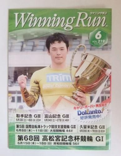 Winning Run ウイニングラン 2017.6 219号 三谷竜生 若林正恭 内田理央 競輪
