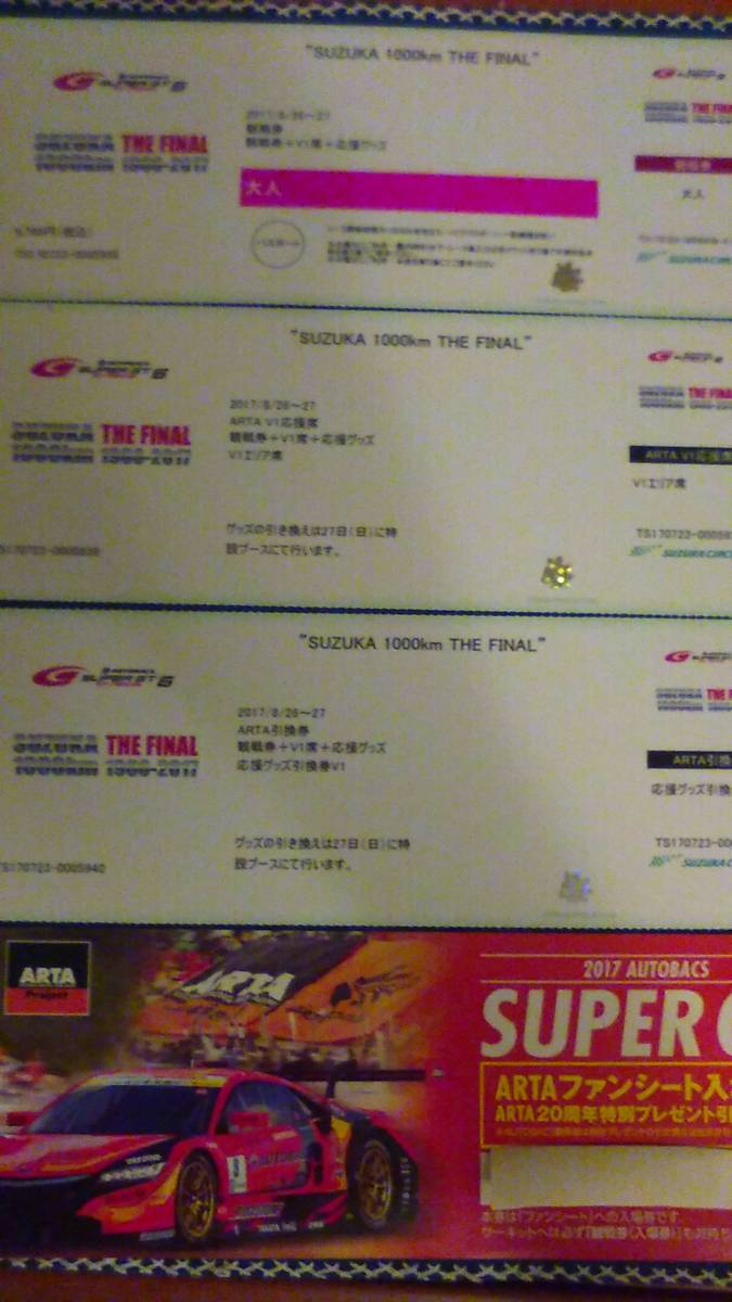 SUPER GT SUZUKA 1000km THE FINAL 鈴鹿 大人観戦券1名分 ARTAファンシートV1エリア席 応援グッズ引き換え券 各1枚