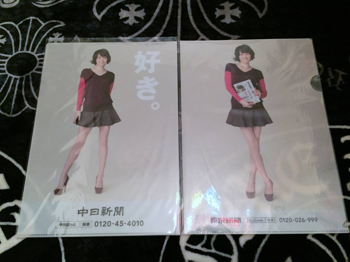 クリアファイル ☆ 米倉涼子 中日新聞 東京新聞 2枚 グッズの画像
