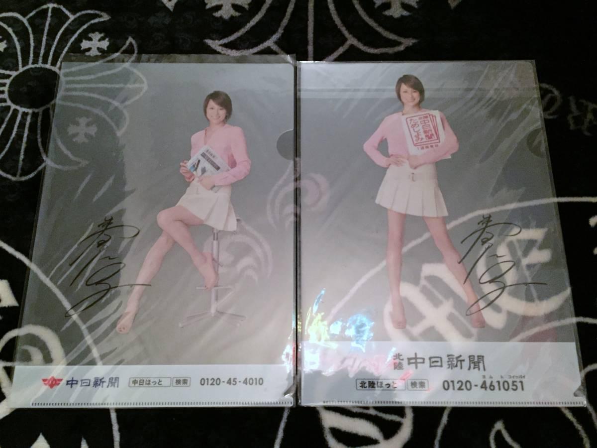 クリアファイル ☆ 米倉涼子 中日新聞 北陸中日新聞 2枚 グッズの画像