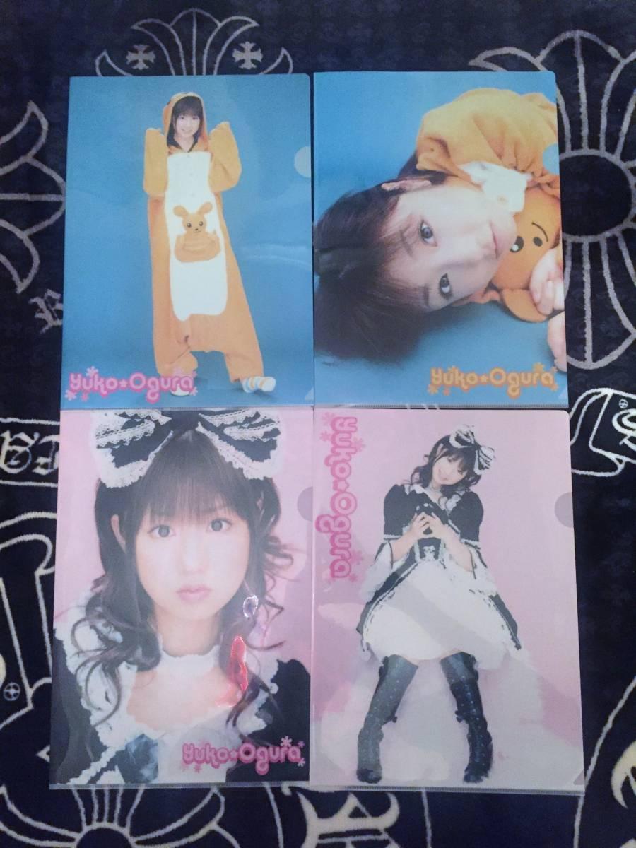 クリアファイル ☆ 小倉優子 オフィシャルファンクラブ 4枚 グッズの画像