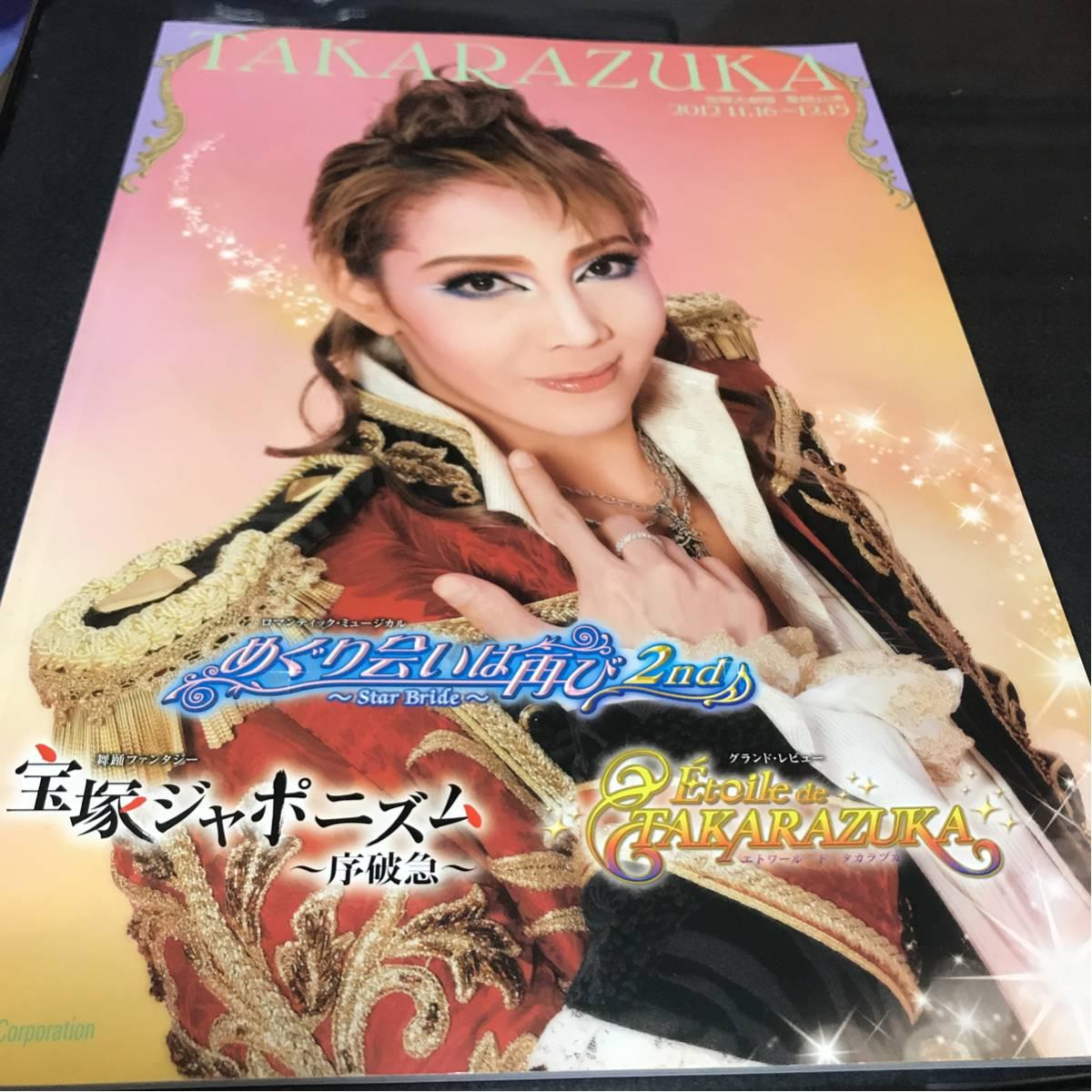 宝塚歌劇星組 宝塚ジャポニズム/めぐり会いは再び2nd 公演プログラム 柚希礼音、夢咲ねね、紅ゆずる他