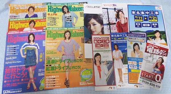 上戸彩 カタログ ちらし ハイウェイウォーカー2008~2009年 FUJITSU YAHOO!BB NEXCO