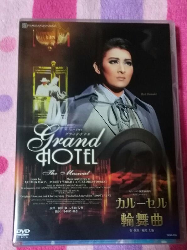 宝塚 グランドホテル 月組 珠城りょう DVD