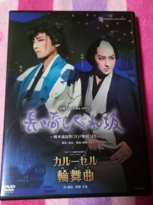 宝塚 長崎しぐれ坂 月組 珠城りょう 轟悠 DVD