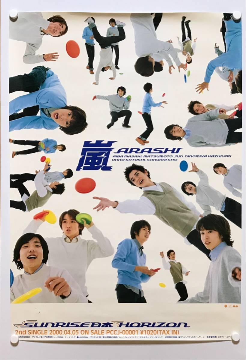 嵐 SUNRISE日本 HORIZON ポスター B2サイズ