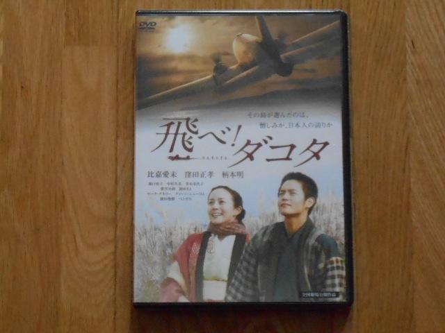 DVD 「飛べ!ダコタ」 比嘉愛未 窪田正孝 グッズの画像