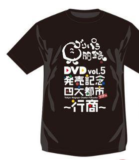 【公式グッズ】「ゴリパラ見聞録 四大都市ツアーTシャツ(Lサイズ)」+「ゴリパラ見聞録 四大都市ツアータオル」セット 新品送料無料