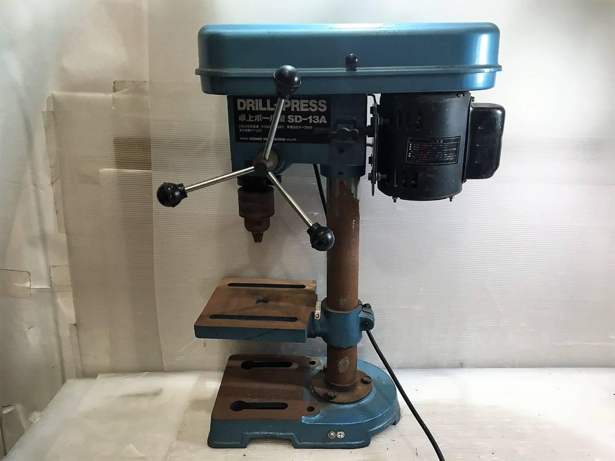 (11)ジャンク 新興製作所 DRILL-PRESS 卓上ボール盤 SD-13A