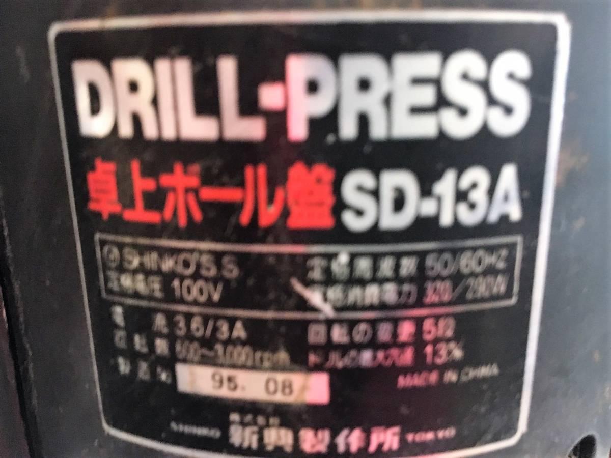 (11)ジャンク 新興製作所 DRILL-PRESS 卓上ボール盤 SD-13A_画像3