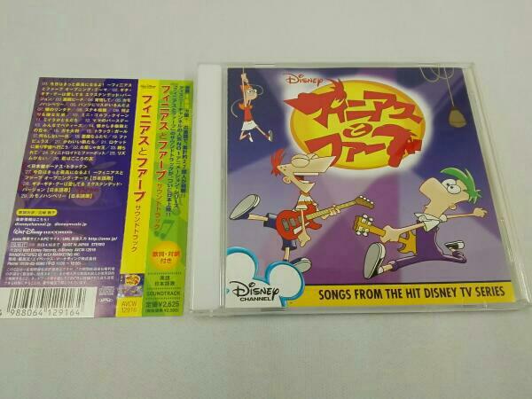 (ディズニー) フィニアスとファーブ サウンドトラック ディズニーグッズの画像