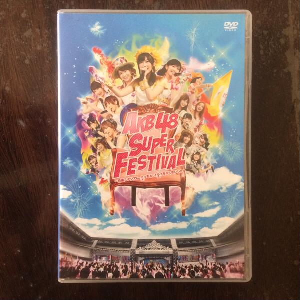DVD AKB48 SUPER FESTIVAL 中古 ライブ・総選挙グッズの画像