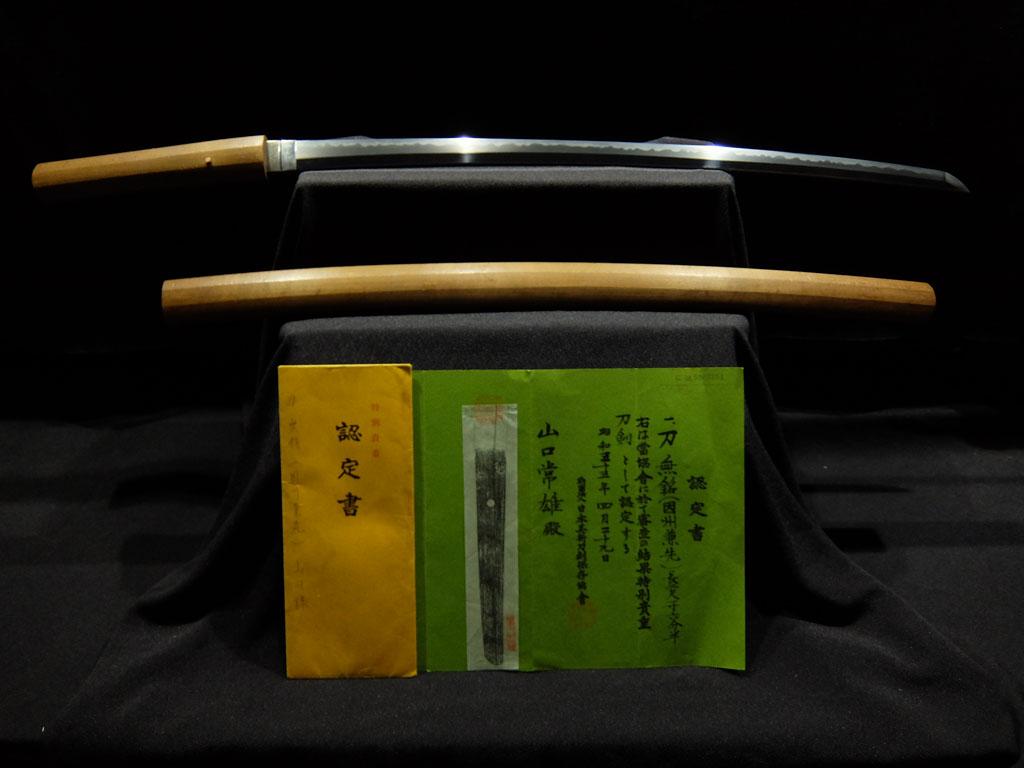 特別貴重刀剣認定書付 因幡の名匠「因州兼先」極 兼先の特徴が顕著に現れた見事な丁子刃