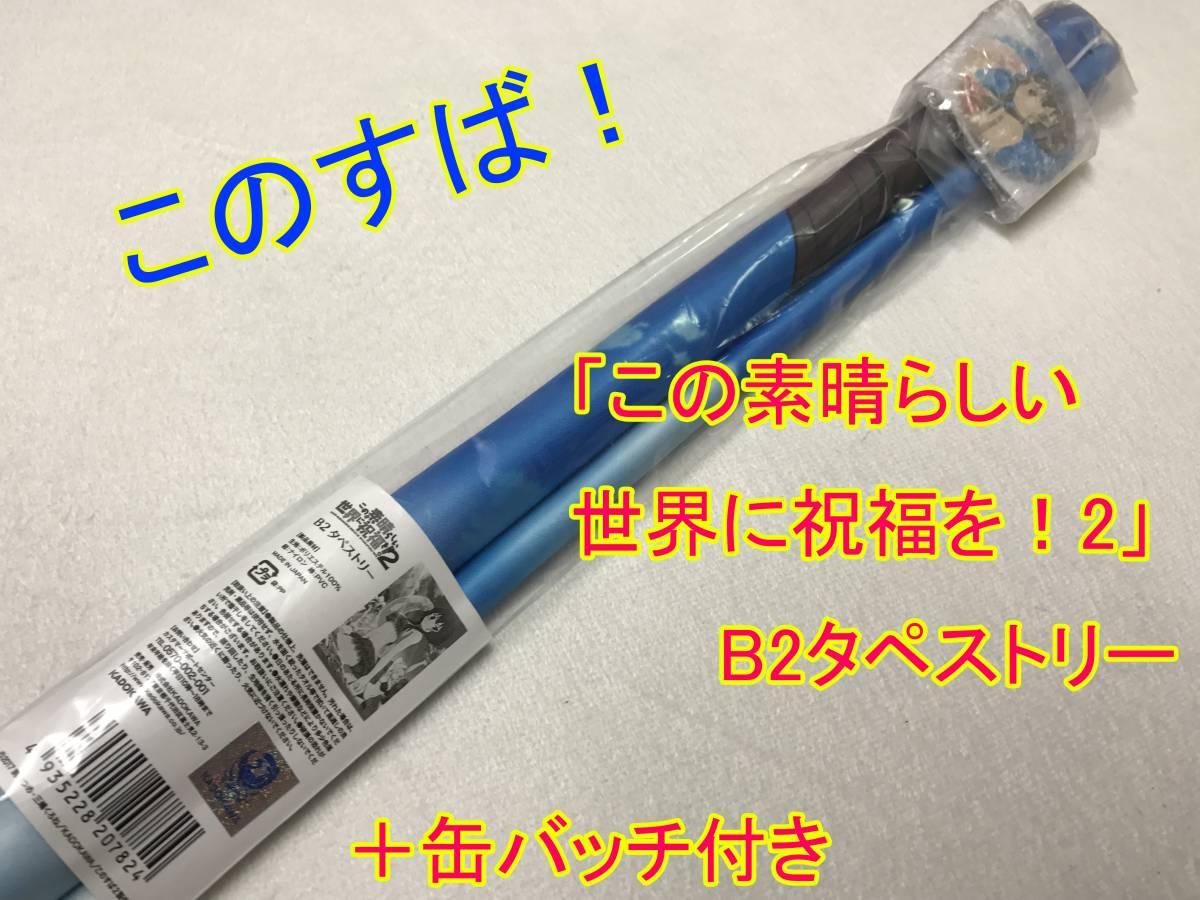 C92限定 KADOKAWA 角川「この素晴らしい世界に祝福を!2」B2タペストリー グッズの画像