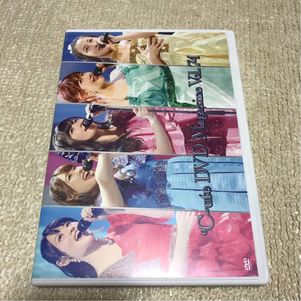 ℃-ute DVD magazine vol.74 鈴木愛理 矢島舞美 中島早貴 岡井千聖 萩原舞 ライブグッズの画像