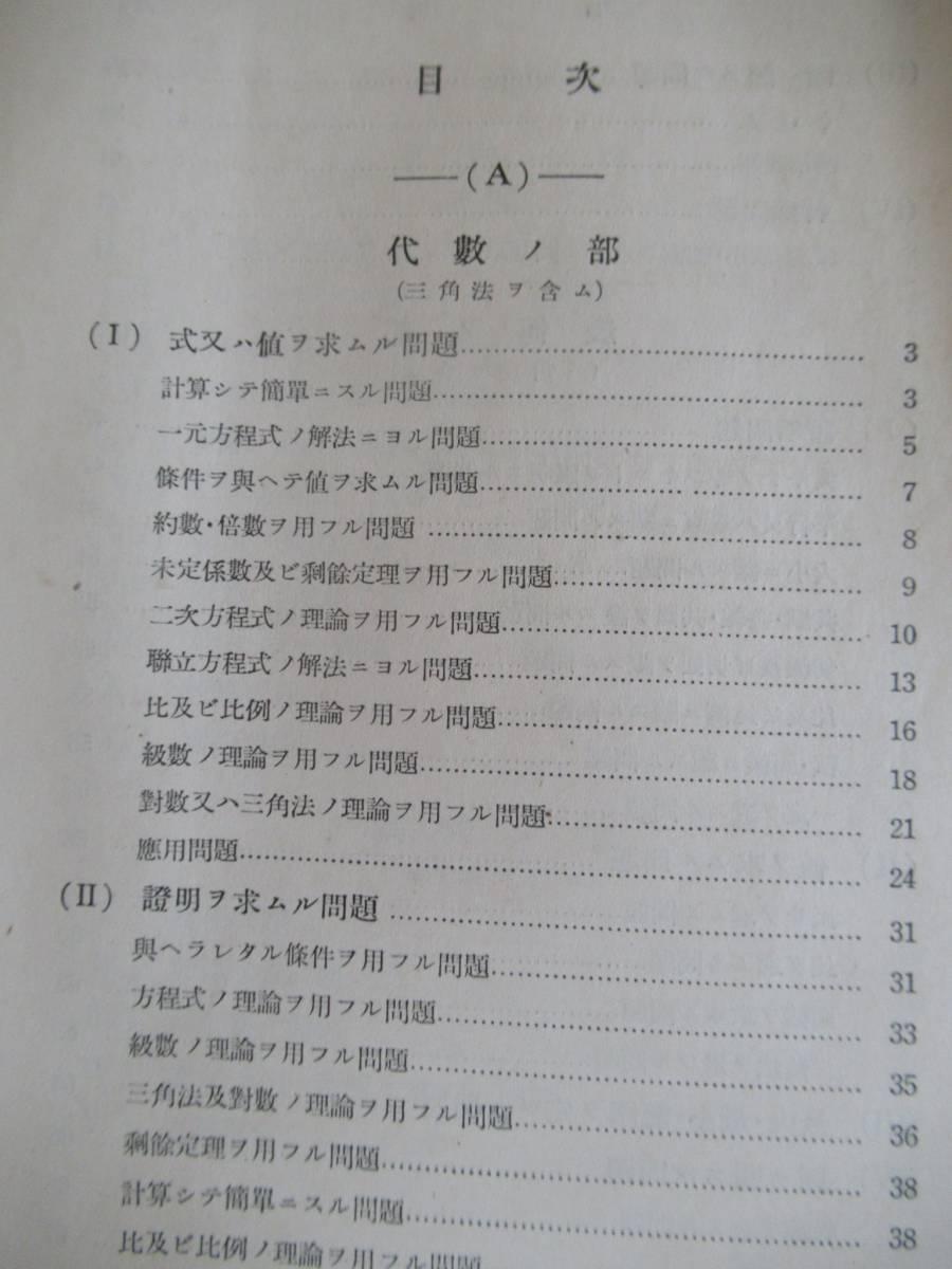 新分類数学問題集 難易別・脚注附  昭和13年 研究社 N-29_画像3