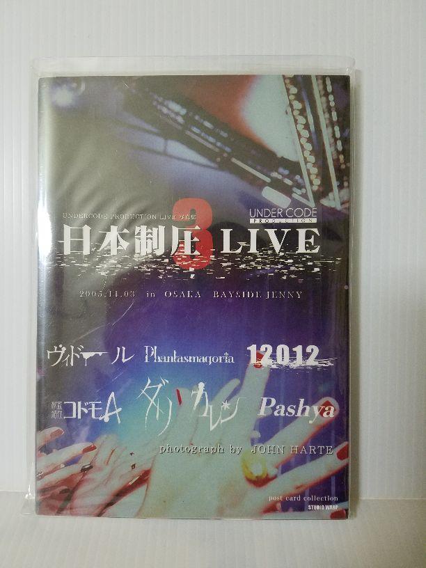 【送料無料】日本制圧LIVE3/ヴィドール/12012/秘密結社コドモA/ダリ/カレン/Pashya