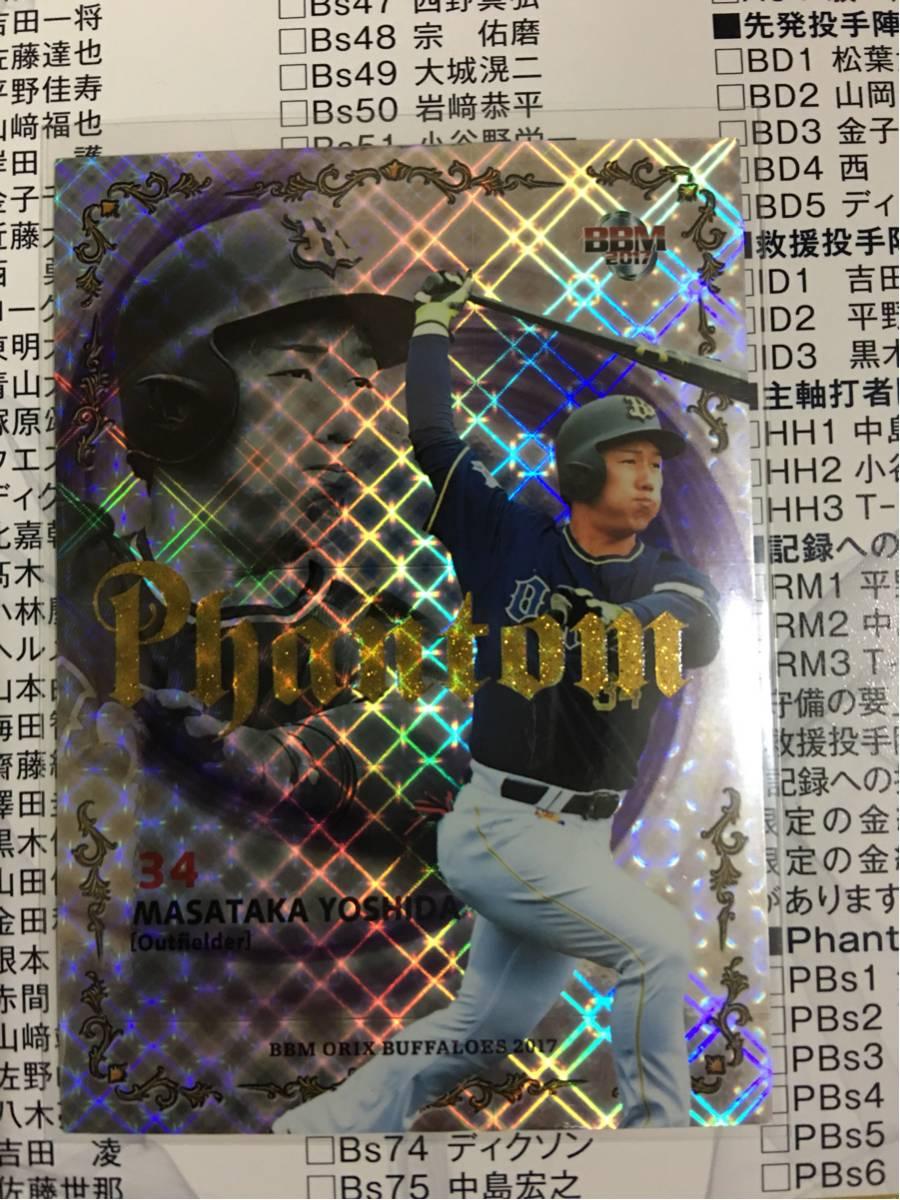 BBM 2017 オリックスバファローズ 吉田 正尚 Phantom 25 /25 グッズの画像