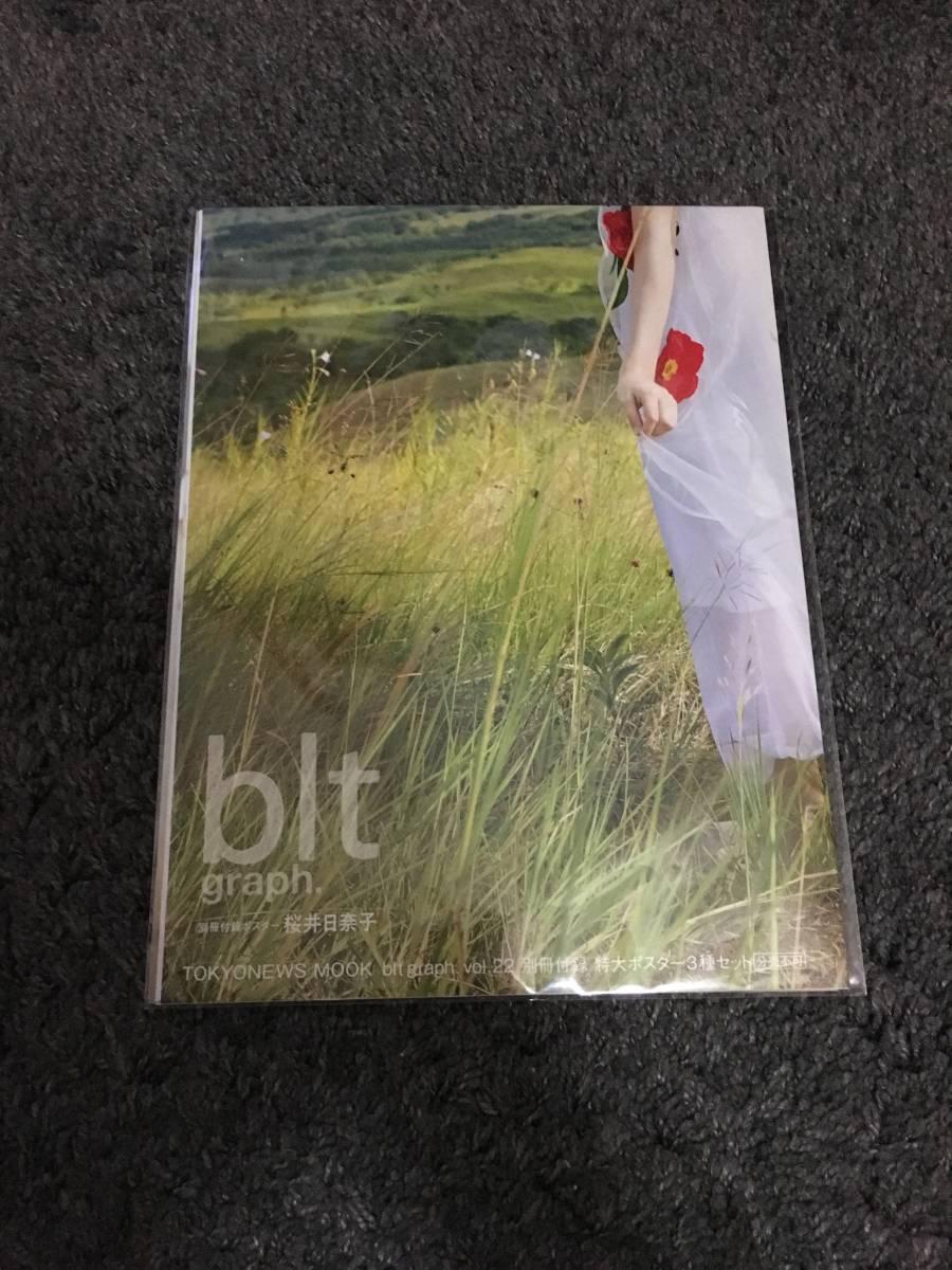 桜井日奈子 blt glaph.付属ポスター3枚