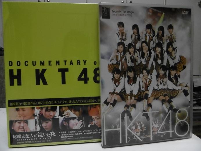 """【DVD】HKT48 Team H 1st stage 「手をつなぎながら」+""""DOCUMENTARY of HKT""""の2本セット 検)AKB48 SKE48 NMB48 NGT48 STU48"""
