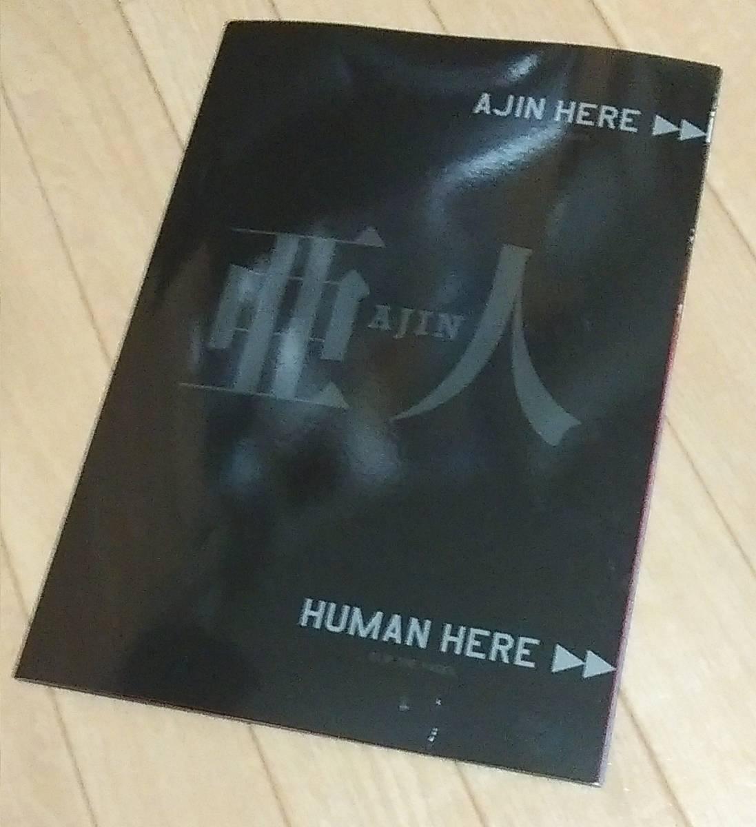 実写映画「亜人」佐藤健、綾野剛 マスコミ用パンフレット(プレス) グッズの画像