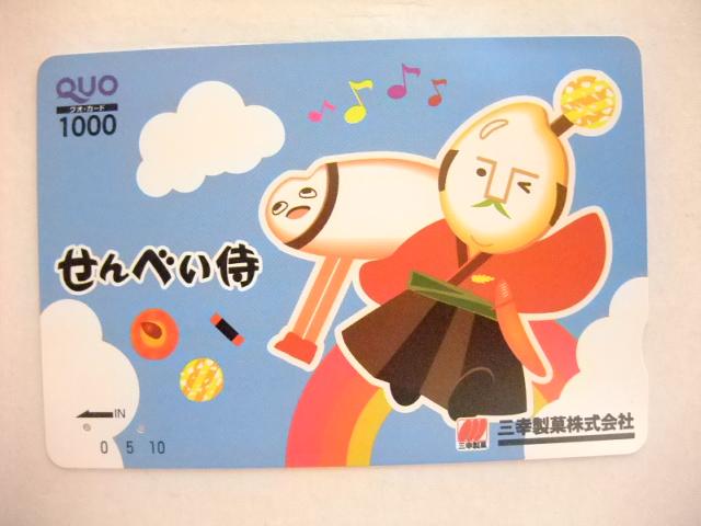使用済みクオカード 三幸製菓 せんべい侍① QUOカード_画像1