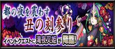 Kyпить モンスト 滝夜叉姫 運極SET 18日19時 曜日亀、タスチケ2周分 BAN補償付属 на Yahoo.co.jp