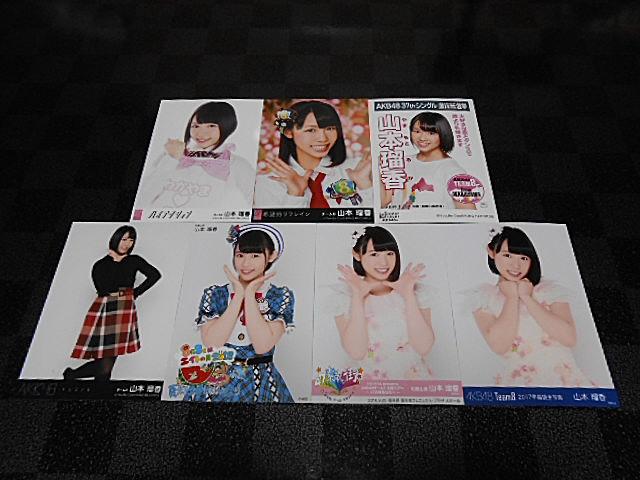 山本瑠香 生写真7枚 サムネイル