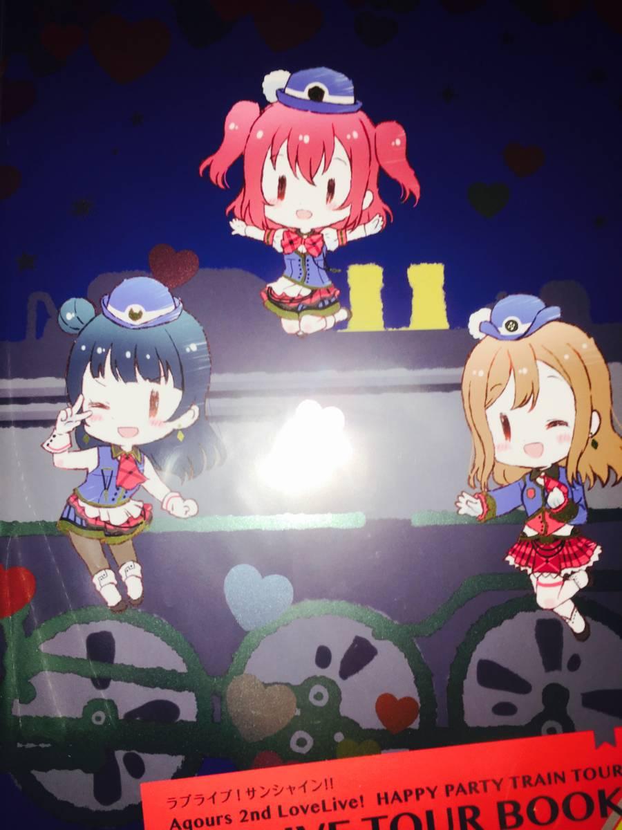 8/19神戸パンフ ラブライブ!サンシャイン!! Aqours 2nd LoveLive! HAPPY PARTY TRAIN TOUR