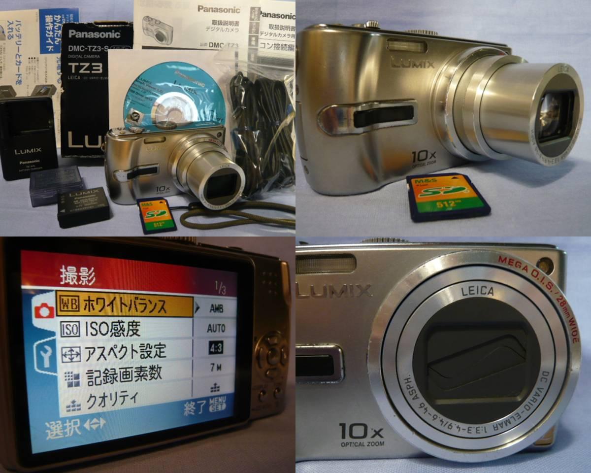 【赤外線改造カメラ】 DMC-TZ3 光学10倍 ★付属品完備で更にSDカード付★ 即使用可! 大特価★送料¥510~