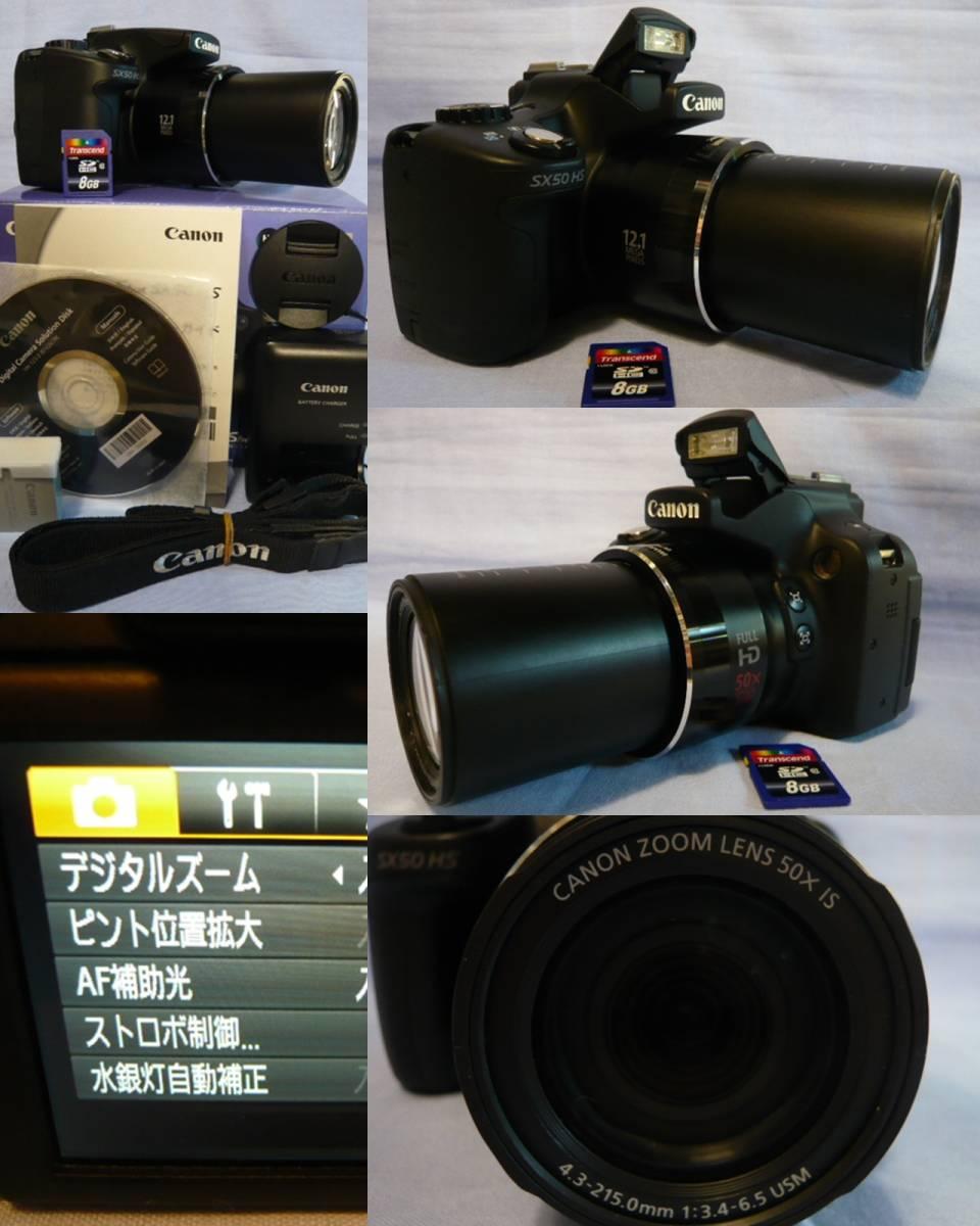 【赤外線改造カメラ】 PowerShot SX50 HS 光学50倍 付属品完備で更にオマケ付き 即使用可! ★稀少な極上美品!★