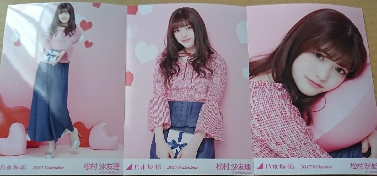 乃木坂46 生写真 バレンタイン 2017 松村沙友理 3種コンプ 送料0